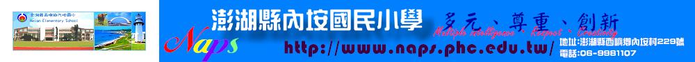 R.O.C,Taiwan,Penghu,Siyu,Neian Elementary School